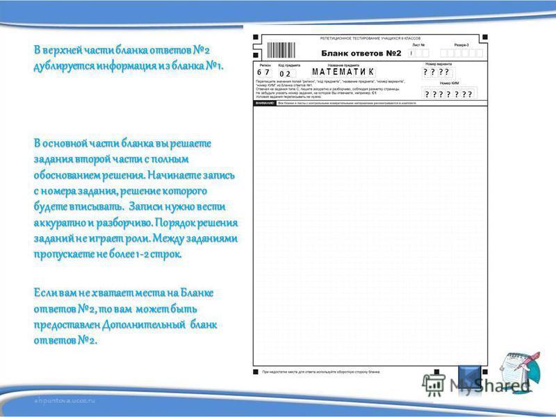 shpuntova.ucoz.ru В верхней части бланка ответов 2 дублируется информация из бланка 1. В основной части бланка вы решаете задания второй части с полным обоснованием решения. Начинаете запись с номера задания, решение которого будете вписывать. Записи