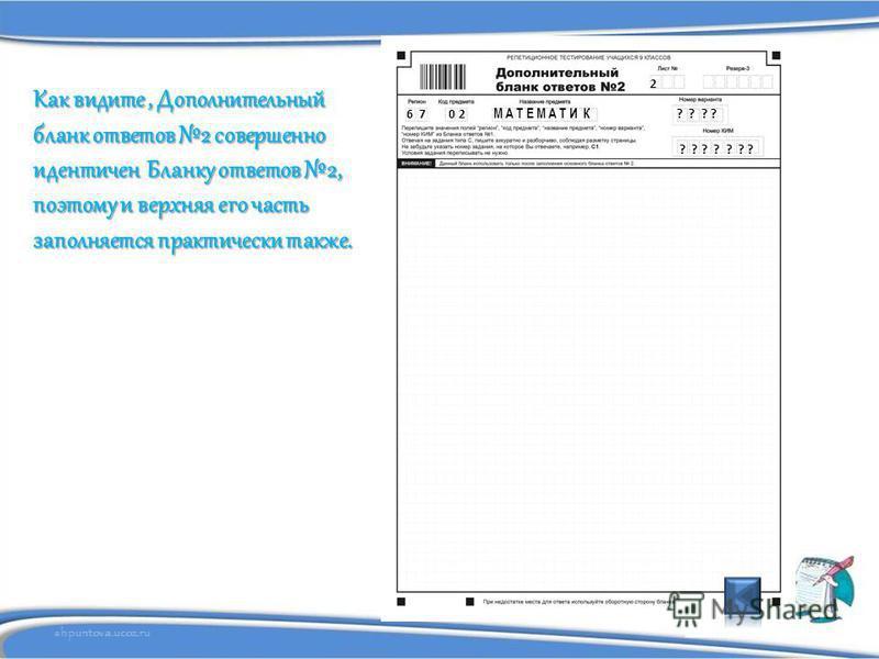 shpuntova.ucoz.ru Как видите, Дополнительный бланк ответов 2 совершенно идентичен Бланку ответов 2, поэтому и верхняя его часть заполняется практически также. 6 70 2 М А Т Е М А Т И К ? ? ? ? ? ? ? ? ? 2