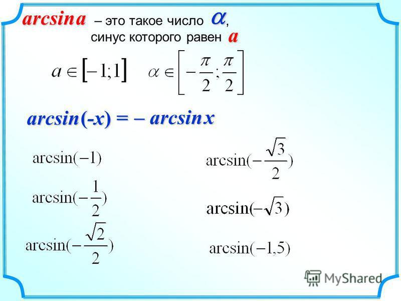 arcsin (-x) = – arcsin x arcsin a – это такое число, синус которого равен a