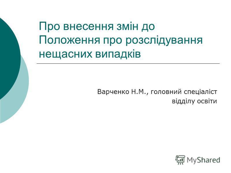 Про внесення змін до Положення про розслідування нещасних випадків Варченко Н.М., головний спеціаліст відділу освіти