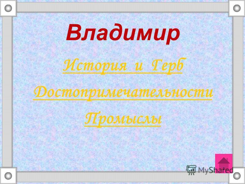 Владимир История и Герб Достопримечательности Промыслы