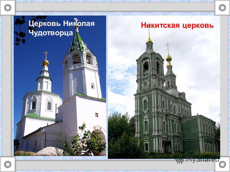 Никитская церковь Церковь Николая Чудотворца