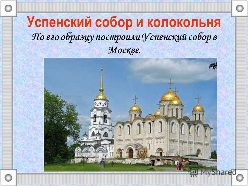 Успенский собор и колокольня По его образцу построили Успенский собор в Москве.