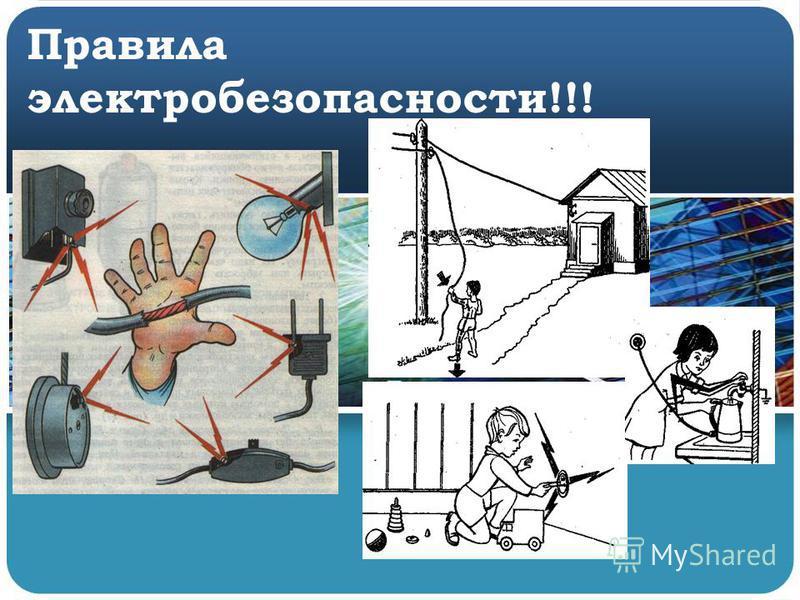 Правила электробезопасности!!!