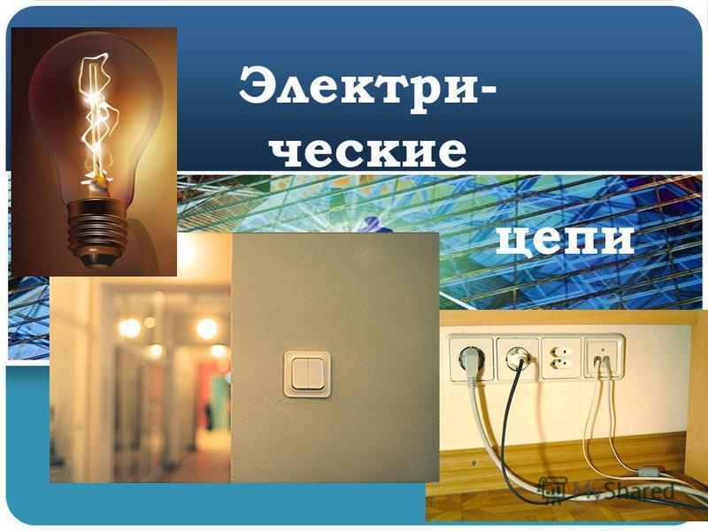 Электри- ческие цепи