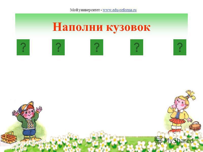 Наполни кузовок Мой университет - www.edu-reforma.ruwww.edu-reforma.ru