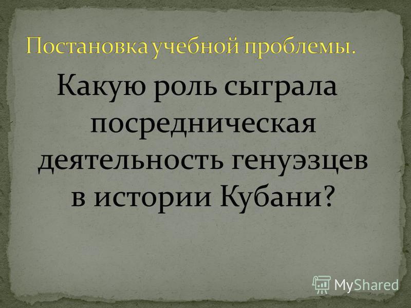 Какую роль сыграла посредническая деятельность генуэзцев в истории Кубани?