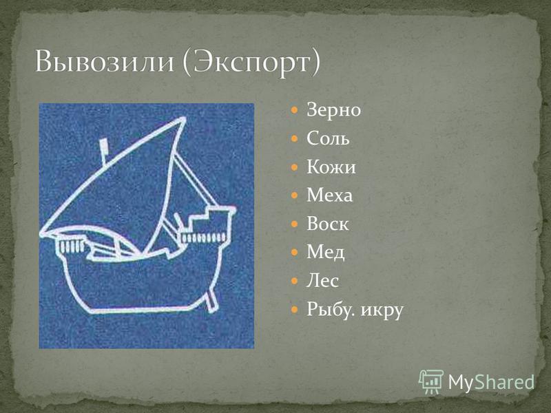 Зерно Соль Кожи Меха Воск Мед Лес Рыбу. икру