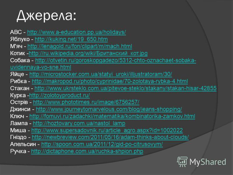Джерела: АВС - http://www.a-education.pp.ua/holidays/http://www.a-education.pp.ua/holidays/ Яблуко - http://kuking.net/19_650.htmhttp://kuking.net/19_650.htm М'яч - http://lenagold.ru/fon/clipart/m/mach.htmlhttp://lenagold.ru/fon/clipart/m/mach.html