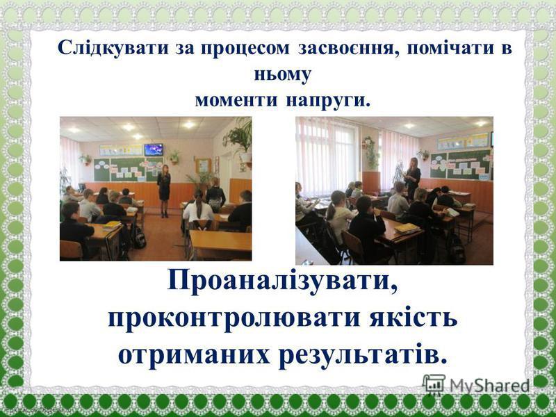 FokinaLida.75@mail.ru Слідкувати за процесом засвоєння, помічати в ньому моменти напруги. Проаналізувати, проконтролювати якість отриманих результатів.
