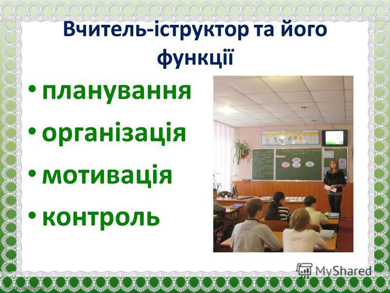 FokinaLida.75@mail.ru Вчитель-іструктор та його функції планування організація мотивація контроль