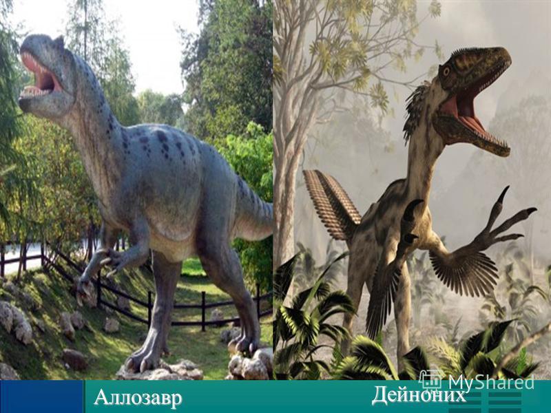 Аллозавр Дейноних