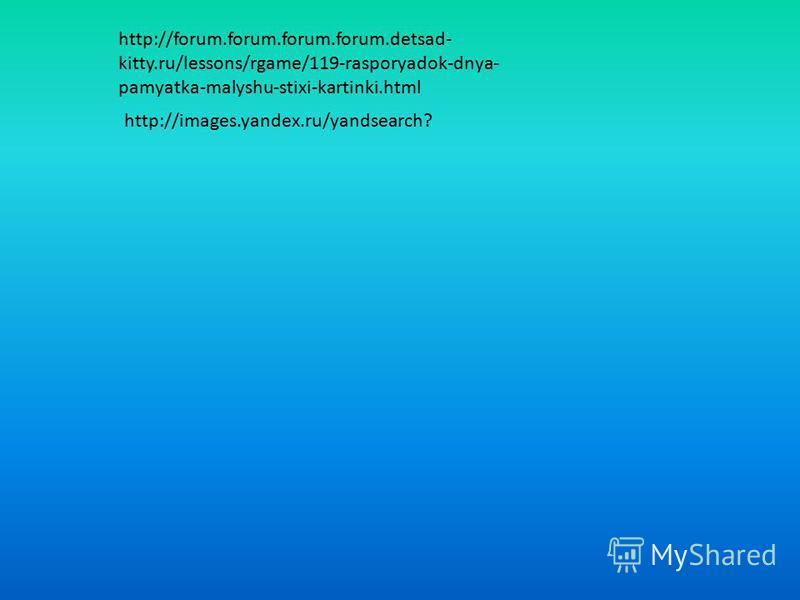 http://forum.forum.forum.forum.detsad- kitty.ru/lessons/rgame/119-rasporyadok-dnya- pamyatka-malyshu-stixi-kartinki.html http://images.yandex.ru/yandsearch?
