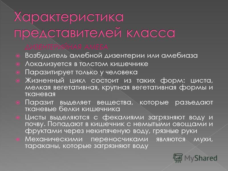 ДИЗЕНТЕРИЙНАЯ АМЕБА Возбудитель амебной дизентерии или амебиаза Локализуется в толстом кишечнике Паразитирует только у человека Жизненный цикл состоит из таких форм: циста, мелкая вегетативная, крупная вегетативная формы и тканевая Паразит выделяет в