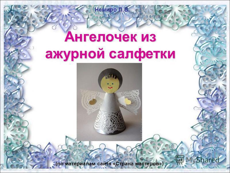 Ангелочек из ажурной салфетки (по материалам сайта «Страна мастеров») Немиро Л.В.