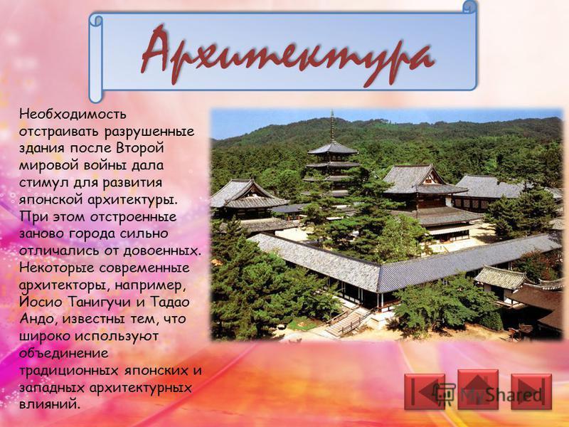 VII век был отмечен бурным строительством буддийских храмов на территории Японии. Святилище Исэ- дзингу, посвященное богине Аматэрасу, основная синтоистская святыня Японии. Своеобразием отличались японские замки, служившие не только для защиты своих