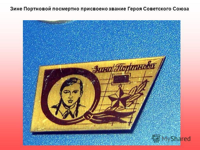 Зине Портновой посмертно присвоено звание Героя Советского Союза