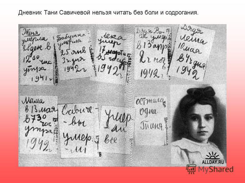 Дневник Тани Савичевой нельзя читать без боли и содрогания.