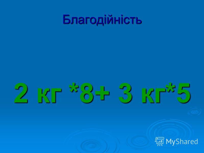 Благодійність 2 кг *8+ 3 кг*5
