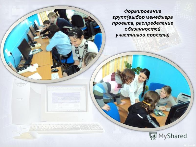 Формирование групп(выбор менеджера проекта, распределение обязанностей участников проекта)