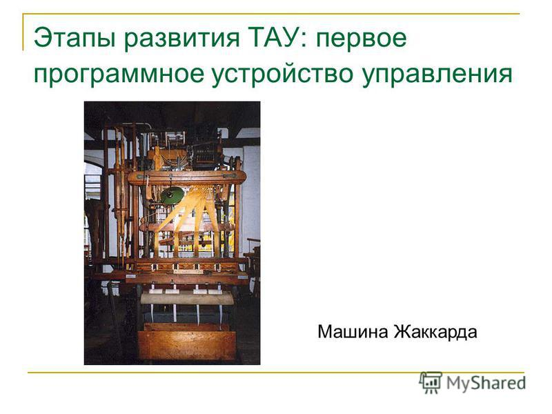 Этапы развития ТАУ: первое программное устройство управления Машина Жаккарда