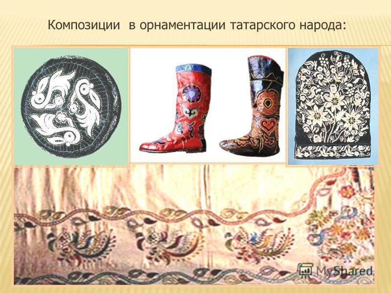Композиции в орнаментации татарского народа: