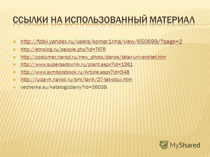 http://fotki.yandex.ru/users/komar1rina/view/650699/?page=2 http://etnolog.ru/people.php?id=TATR http://costumer.narod.ru/new_photo/dance/tatar-universitet.htm http://www.supersadovnik.ru/plant.aspx?id=1361 http://www.symbolsbook.ru/Article.aspx?id=5
