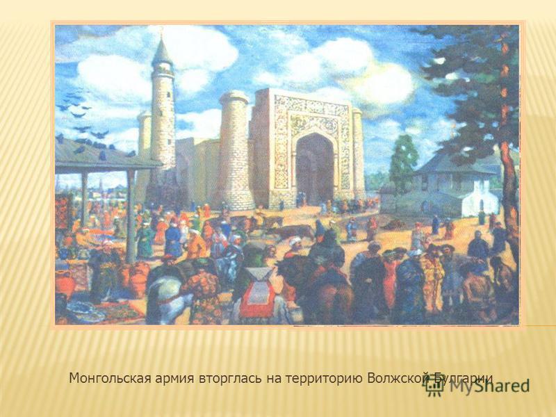 Монгольская армия вторглась на территорию Волжской Булгарии