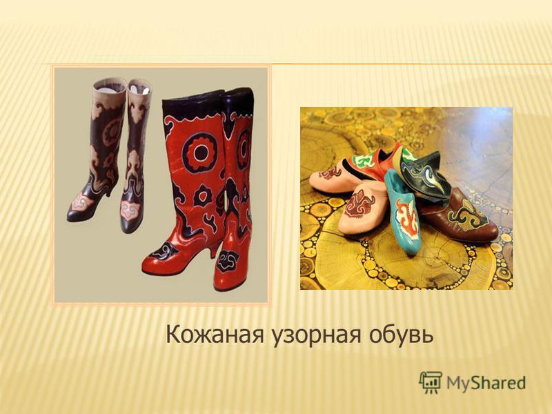 Кожаная узорная обувь