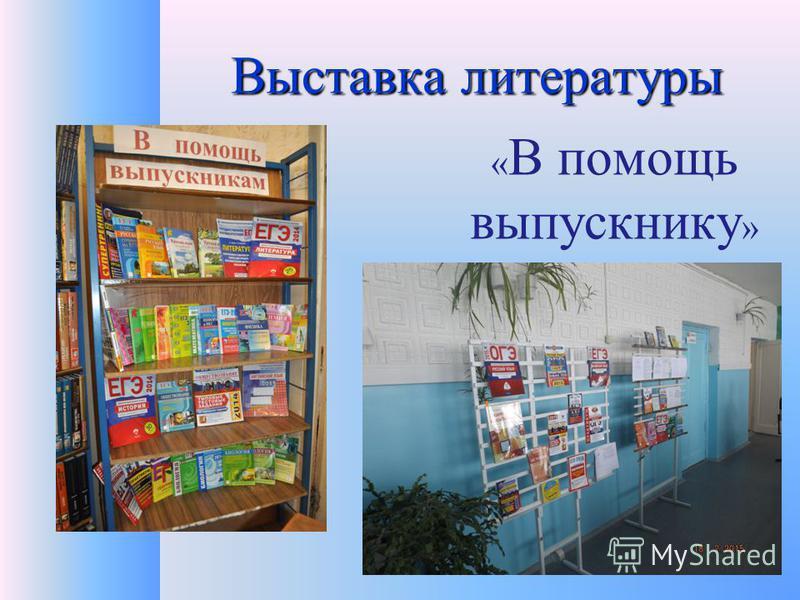 Выставка литературы « В помощь выпускнику »