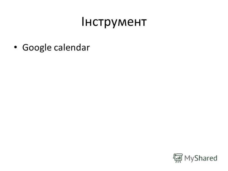 Інструмент Google calendar