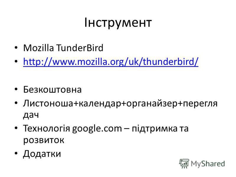 Інструмент Mozilla TunderBird http://www.mozilla.org/uk/thunderbird/ Безкоштовна Листоноша+календар+органайзер+перегля дач Технологія google.com – підтримка та розвиток Додатки