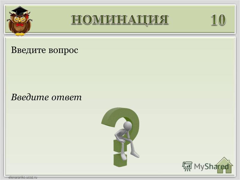 Введите ответ Введите вопрос