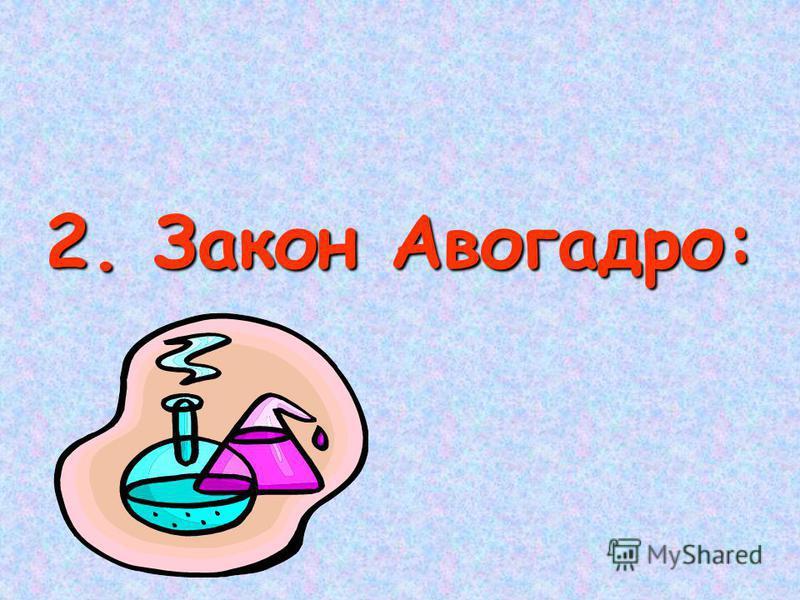 2. Закон Авогадро: