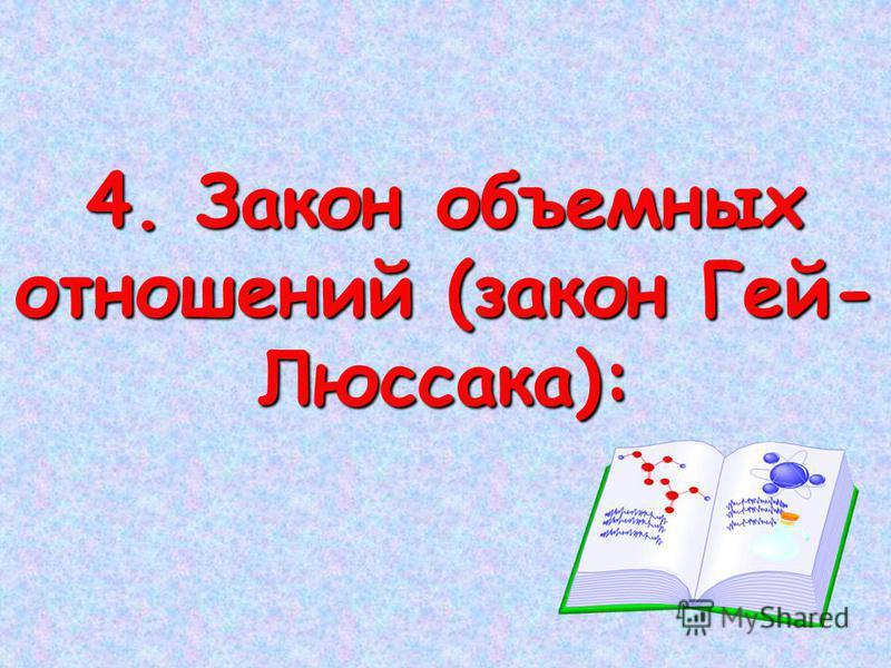 4. Закон объемных отношений (закон Гей- Люссака):