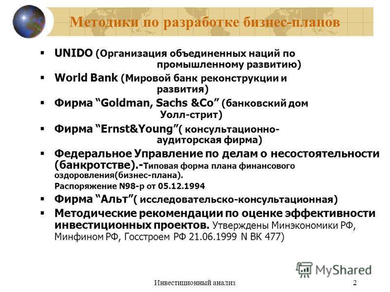 2 Методики по разработке бизнес-планов UNIDO (Организация объединенных наций по промышленному развитию) World Bank (Мировой банк реконструкции и развития) Фирма Goldman, Sachs &Co (банковский дом Уолл-стрит) Фирма Ernst&Young ( консультационно- аудит