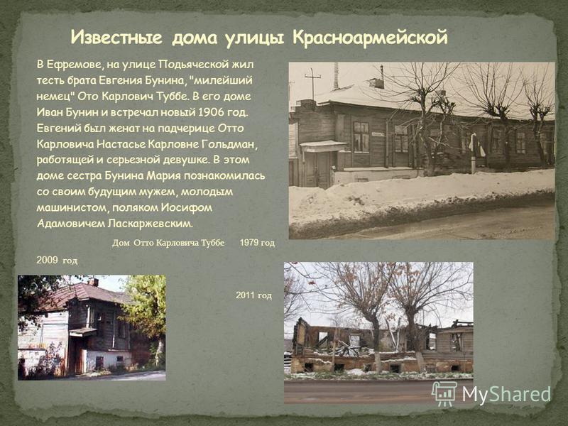 В Ефремове, на улице Подьяческой жил тесть брата Евгения Бунина,