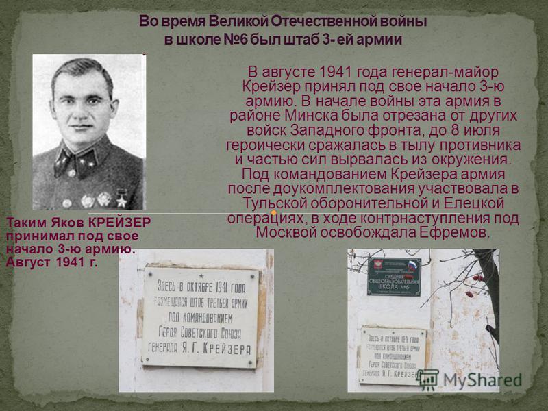 В августе 1941 года генерал-майор Крейзер принял под свое начало 3-ю армию. В начале войны эта армия в районе Минска была отрезана от других войск Западного фронта, до 8 июля героически сражалась в тылу противника и частью сил вырвалась из окружения.