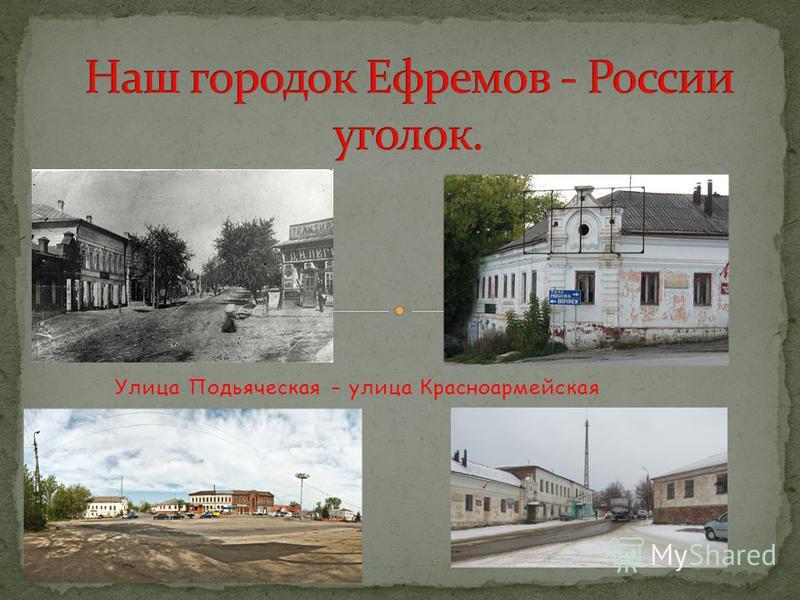 Улица Подьяческая – улица Красноармейская