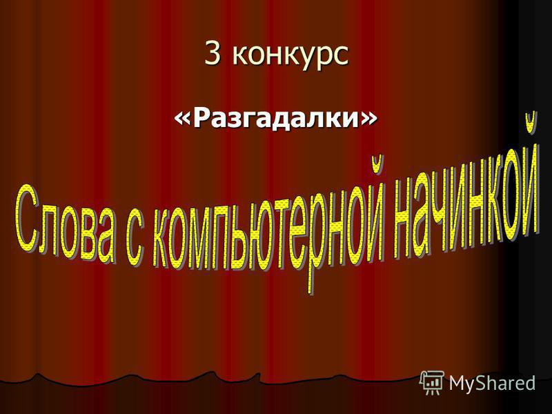 3 конкурс «Разгадалки»