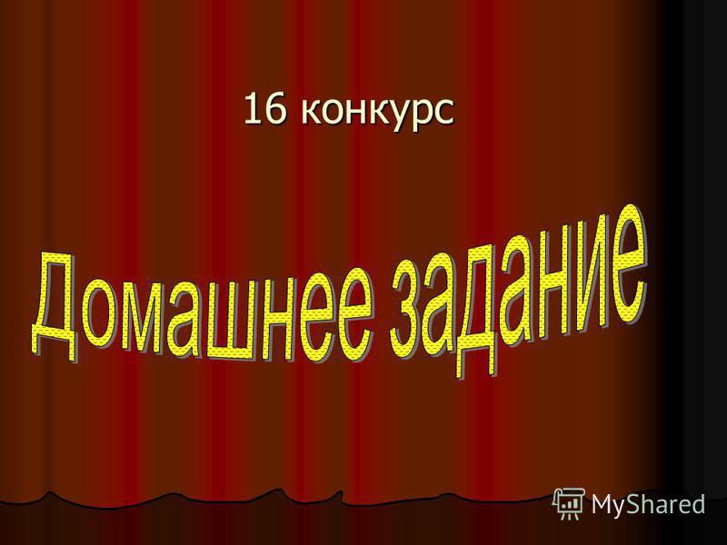 16 конкурс
