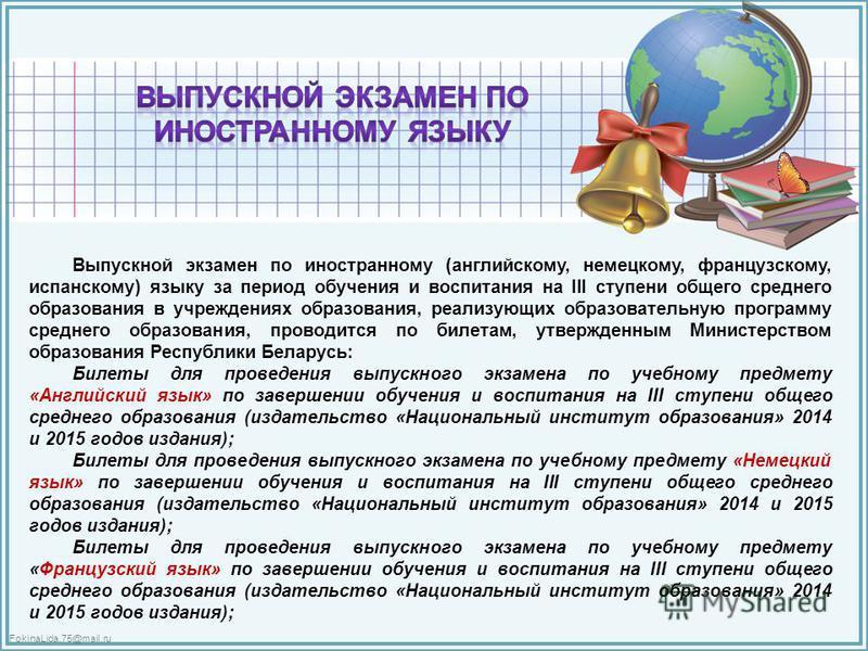 FokinaLida.75@mail.ru Выпускной экзамен по иностранному (английскому, немецкому, французскому, испанскому) языку за период обучения и воспитания на III ступени общего среднего образования в учреждениях образования, реализующих образовательную програм