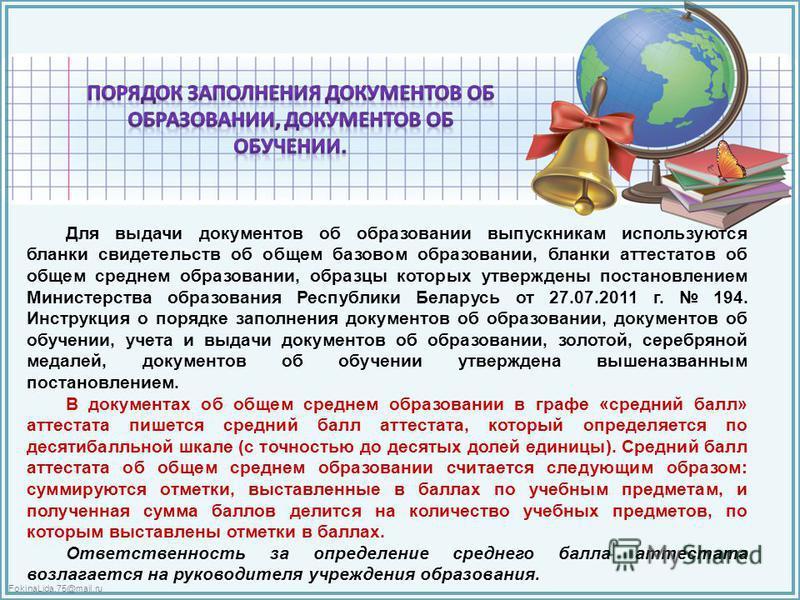 FokinaLida.75@mail.ru Для выдачи документов об образовании выпускникам используются бланки свидетельств об общем базовом образовании, бланки аттестатов об общем среднем образовании, образцы которых утверждены постановлением Министерства образования Р