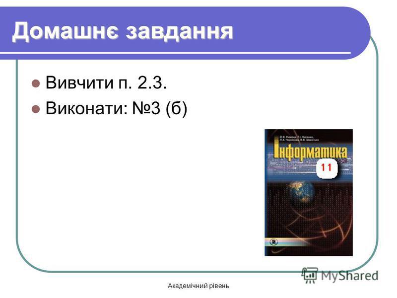 Академічний рівень Домашнє завдання Вивчити п. 2.3. Виконати: 3 (б)