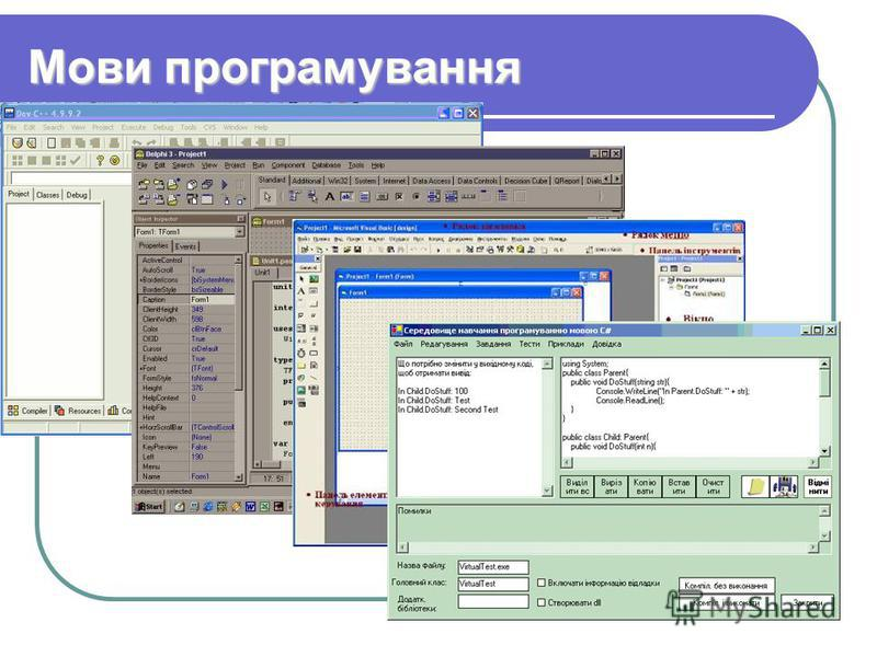 Мови програмування