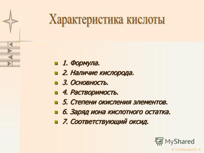 1. Формула. 1. Формула. 2. Наличие кислорода. 2. Наличие кислорода. 3. Основность. 3. Основность. 4. Растворимость. 4. Растворимость. 5. Степени окисления элементов. 5. Степени окисления элементов. 6. Заряд иона кислотного остатка. 6. Заряд иона кисл