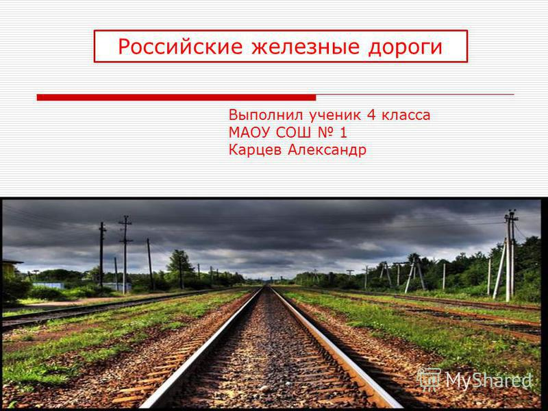 Российские железные дороги Выполнил ученик 4 класса МАОУ СОШ 1 Карцев Александр