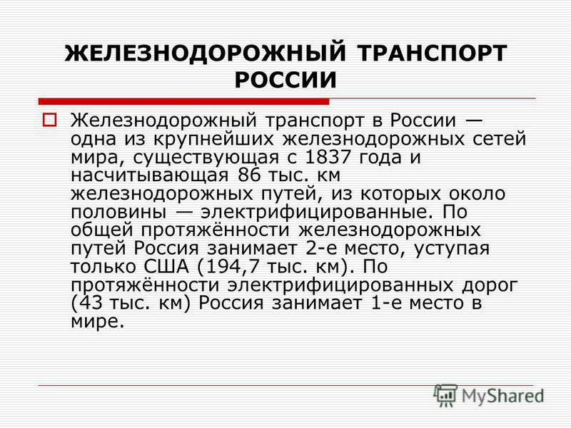 ЖЕЛЕЗНОДОРОЖНЫЙ ТРАНСПОРТ РОССИИ Железнодорожный транспорт в России одна из крупнейших железнодорожных сетей мира, существующая с 1837 года и насчитывающая 86 тыс. км железнодорожных путей, из которых около половины электрифицированные. По общей прот