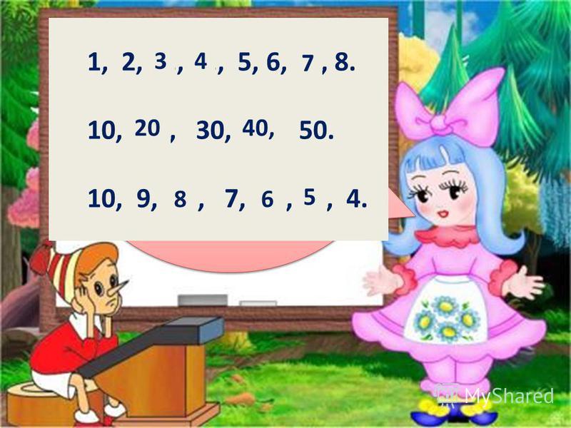 Чтобы пройти второе испытание, нужно вставить пропущенные числа на карточках. Желаем успеха. Чтобы пройти второе испытание, нужно вставить пропущенные числа на карточках. Желаем успеха. 1, 2, …, …, 5, 6, …, 8. 10, …, 30, …, 50. 10, 9, …, 7, …, …, 4.