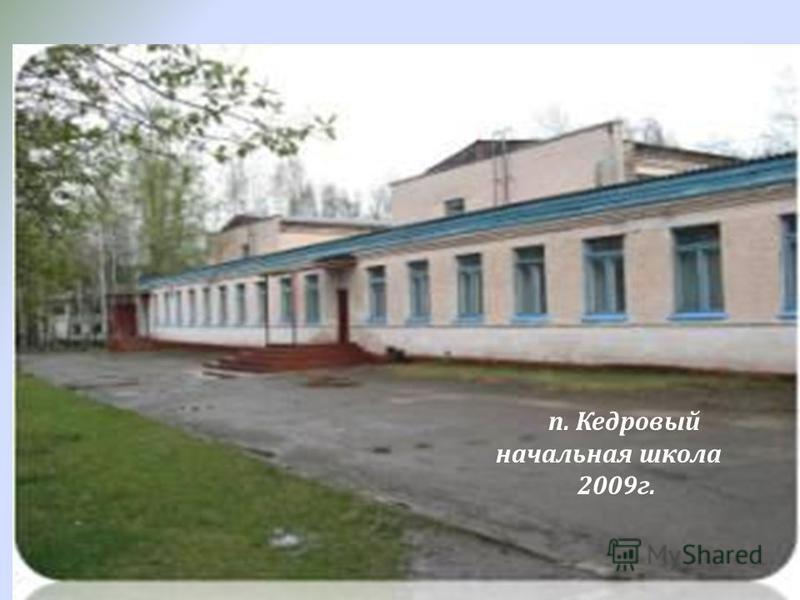 п. Кедровый начальная школа 2009 г.